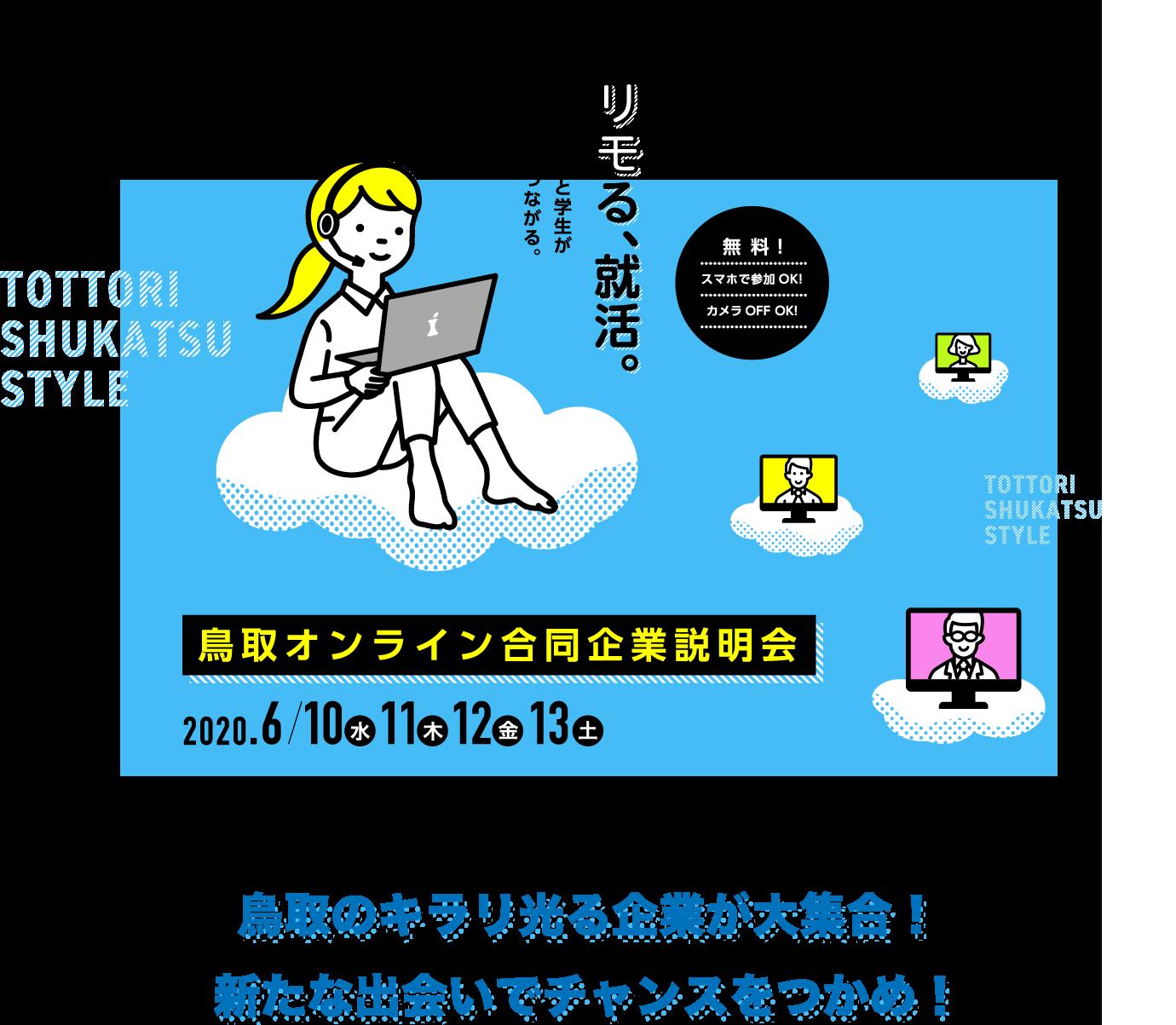 鳥取オンライン合同企業説明会 2020年6月10日、11日、12日、13日 リモる、就活。鳥取の企業と学生があつまる、つながる。参加無料!スマホで参加OK!鳥取のキラリ光る企業が大集合!新たな出会いでチャンスをつかめ!